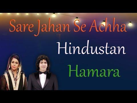 Sare Jaha Se Achha Hindustan Hamara ||  Shabina Adeeb  Rais Anis Sabri