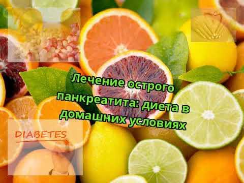 Лечение острого панкреатита: диета в домашних условиях