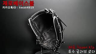 롯데 자이언츠 김건국 선수의 제로 투수 글러브 오더입니…