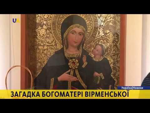 UATV: День Иконы Армянской Богородицы - 225 летие правозглашения