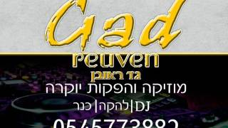 סט חסידי דאנס 2017 מקפיץ במיוחד להיטים 2017 דיג'י גד ראובן 0545773882