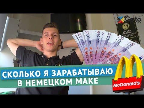 Сколько я реально зарабатываю за месяц в МакДональдсе в Берлине
