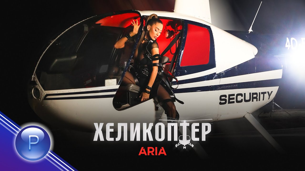 Ариа - Хеликоптер (CDRip)