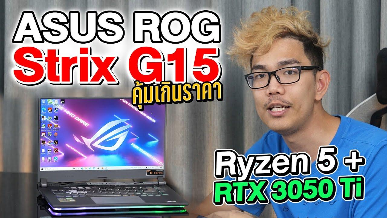 โน๊ตบุ๊คขวัญใจเกมเมอร์ ROG Strix G15 การ์ดจอตัวคุ้ม RTX3050 Ti ถูกกว่าประกอบคอมทั้งเครื่อง!!