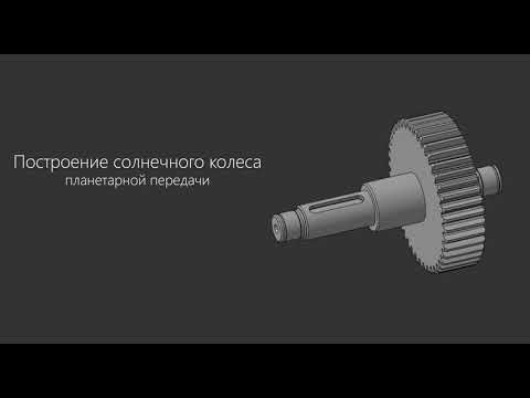 Валы и механические передачи 3D. Построение планетарной передачи