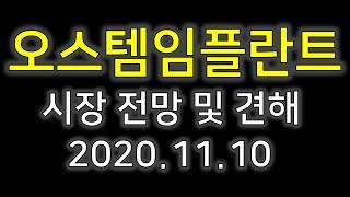 [오스템임플란트]오스템임플란트 및 전망 2020.11.…