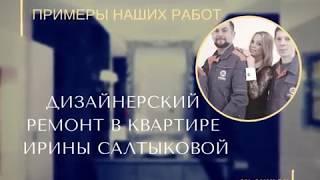 Дизайнерский ремонт в квартире Ирины Салтыковой: фотоотчет