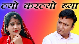 ल्यो करल्यो ब्याह Rajasthani Hariyanvi Comedy | Murari Ki Kocktail