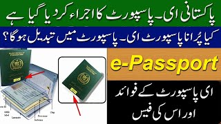 How to Apply E-Passport iฑ Pakistan || What is E-Passport || Pakistan start issuing E-Passport