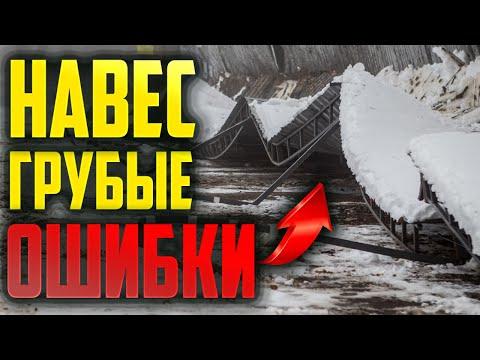 Навес рухнул #Навес #Металлический навес #Козырек