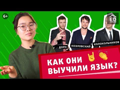 Козловский, Дорн, Колокольников – секреты от звезд, как выучить английский язык | EnglishDom