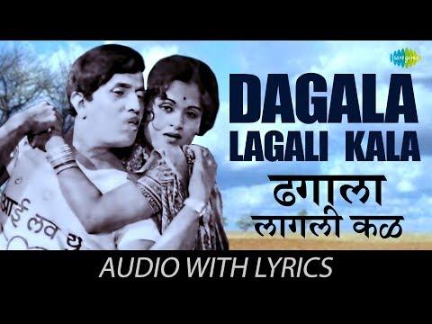Dagala Lagali Kala With Lyrics | ढगाला लागली कळ | Dada Kondake | Hath Laval Tithe Gudgulya