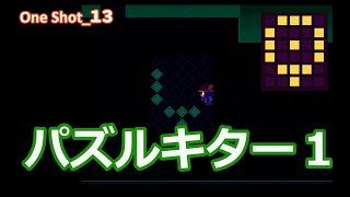 【One Shot_13】パズルキターーーーー1