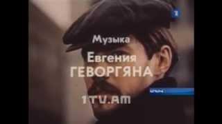 Владимир Высоцкий и армяне.