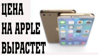 Цена на iPad/iPhone вырастет в России (новый канал)