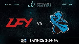 LFY vs NewBee, Perfect World Minor, game 3 [Adekvat, DeadAngel]