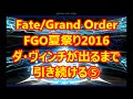 【Fate/Grand Order】FGO夏祭り2016 聖晶石召喚 10連⑤☆ダ・ヴィンチちゃんが出るまで引き続ける☆