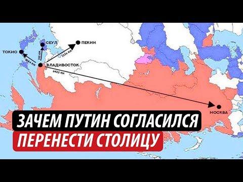 Зачем Путин согласился
