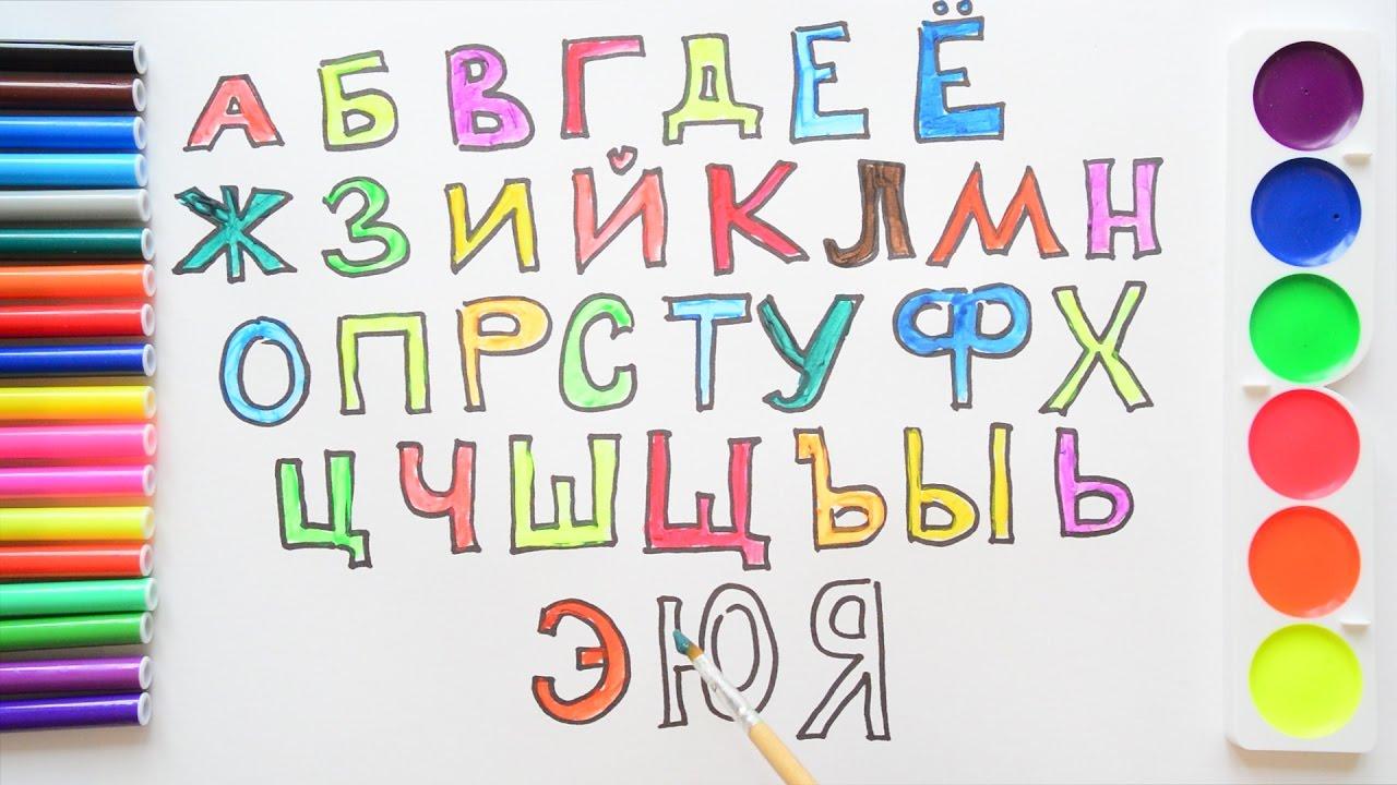 рисуем алфавит от а до я раскраска рисование для детей учим буквы и цвета