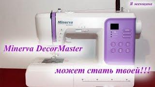 Minerva DecorMaster обзор швейной машины + условия розыгрыша