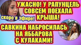 Дом 2 Свежие новости и слухи! Эфир 29 ИЮЛЯ 2019 (29.07.2019)
