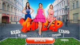 Универ - FIRST PLAY (ПЕРВЫЙ ВЗГЛЯД/ОБЗОР) (iOS Gameplay)