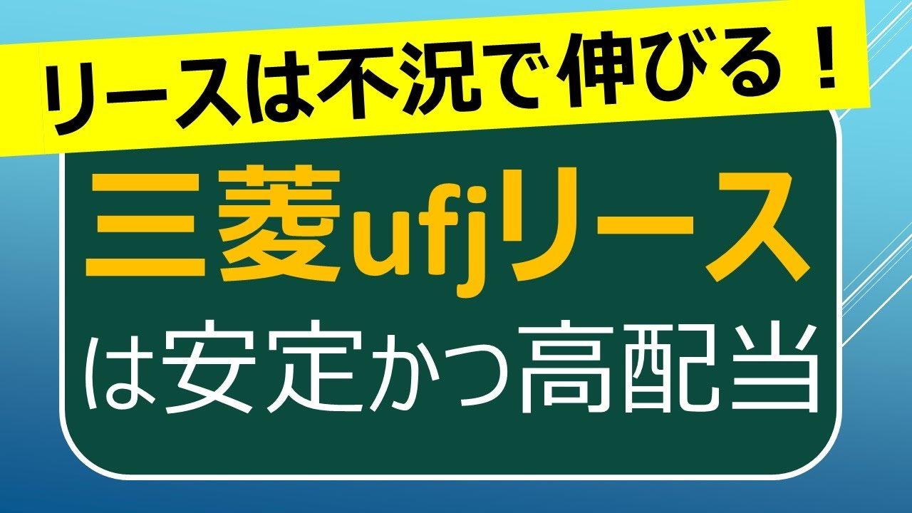 三菱 ufj リース 株価
