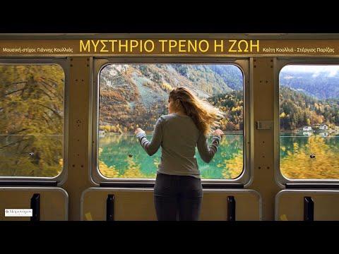 Μυστήριο τρένο η ζωή.