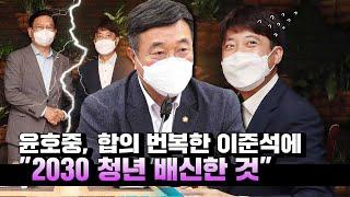 """윤호중, 이준석 재난지원금 합의 번복에 """"20…"""