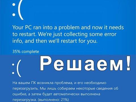 На вашем ПК возникла проблема. Синий экран. Как исправить!