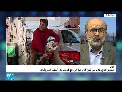 احتجاجات ضد رفع أسعار الوقود في إيران  - نشر قبل 24 دقيقة