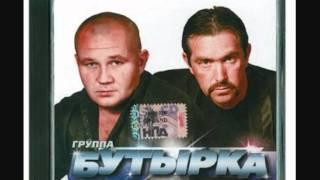 Бутырка - Кольщик