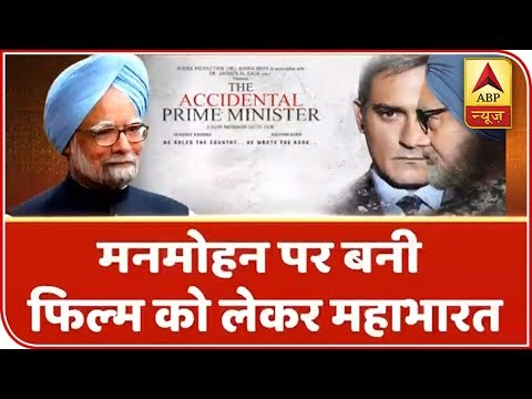 Political Uproar Over 'The Accidental Prime Minister'| Samvidhan Ki Shapath | ABP News Mp3