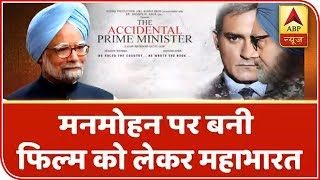 Political Uproar Over 'The Accidental Prime Minister'| Samvidhan Ki Shapath | ABP News