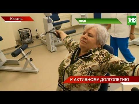 Нацпроект «Демография»: в Татарстане с первого июля заработали 10 гериатрических кабинетов | ТНВ