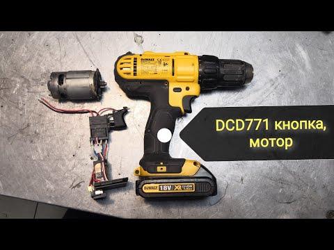 Шуруповерт DeWalt DCD771 (деволт DCD771) не работает, замена мотора и выключателя