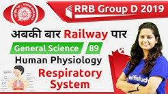 12:00 PM - RRB Group D 2019 | GS by Shipra Ma'am | Human Physiology (Respiratory System)