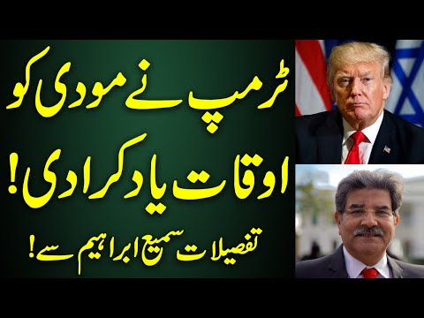 Donald Trump latest message before visit to South Asia | Sami Ibrahim