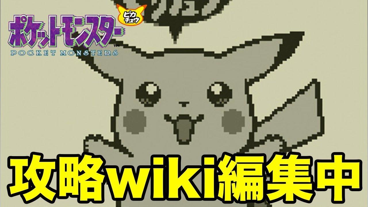ポケットモンスターピカチュウ攻略wiki - youtube