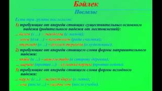 Уроки татарского языка. Урок 34. Бәйлекләр