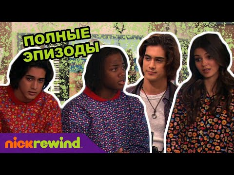 🔴Виктория-Победительница | Полные эпизоды | Nick Rewind Россия