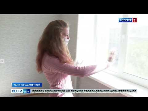 В Каменске-Шахтинском дети-сироты получат новые квартиры