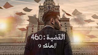 القضية 460 - الحلقة 9 | L'affaire 460 EP 9