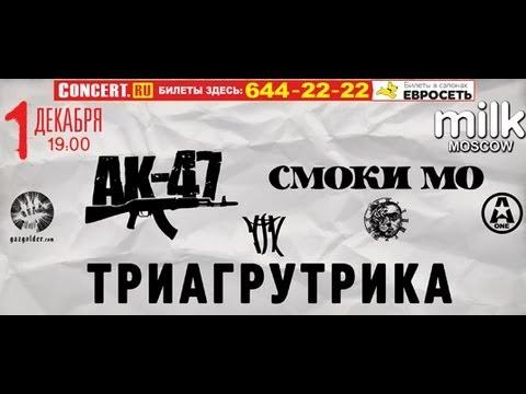 Триагрутрика — Приглашение (Москва, Milk — 1 Декабря)