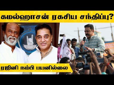 பிரபல அரசியல் பிரமுகருடன் நடிகர் கமல்ஹாசன் ரகசிய சந்திப்பு?? | Makkal Needhi Maiam | Kamal