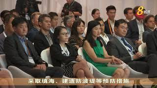 张志贤:我国将继续检讨计划应对海平面上升影响