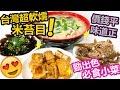 [Poor travel香港] 價錢平,味道正!台灣超軟燸米苔目!必食小菜勁出色(招牌Q彈豆腐、花雕醉香豬雙脆、涼拌皮蛋)�