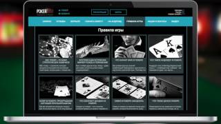 Обзор на сайт Покердом рум