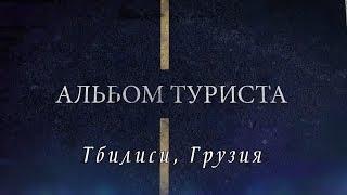 CBC. Альбом туриста. Тбилиси, Грузия(Второй выпуск из цикла передач