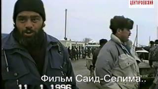 Усман из Ахкинчу-Борзой.. Новогрозный.11 январь 1996 год..Фильм  Саид-Селима